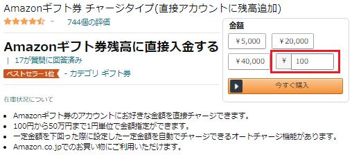 ベストセラー1位!100円からAmazonギフト券をチャージできる.png