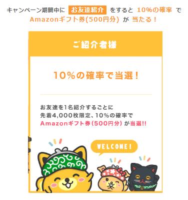 ポイントインカムで友達紹介をしてAmazonギフト券500円ゲットする方法.png