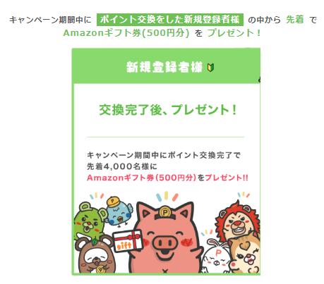 ポイントインカムに新規入会された方に500円分のAmazonギフト券.png