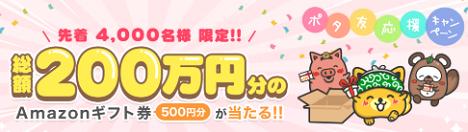 ポイントインカムの新規入会でAmazonギフト券500円を確実に貰う方法【詳細な手順】