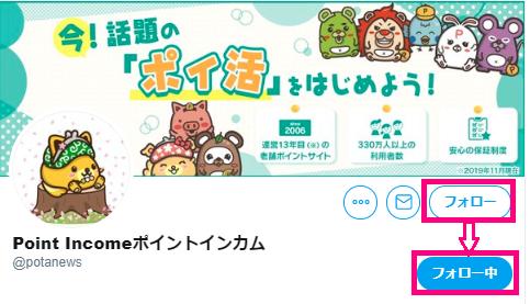 ポイントインカム入会キャンペーン.png