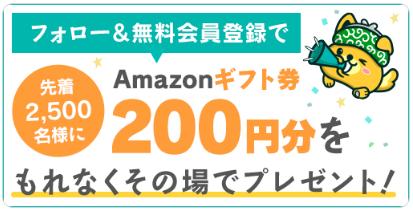 超簡単!Amazonギフト券200円分を貰う方法・ポイントインカム入会キャンペーン