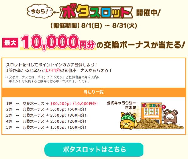 ポイントインカム入会特典ポタスロットで最大10000円貰える.png