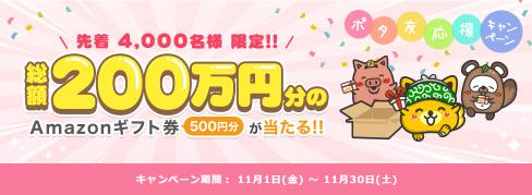 ポイントインカム、お得に入会キャンペーン!Amazonギフト券500円【先着4000名】