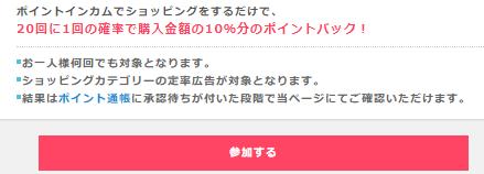ポイントインカム経由でお買い物キャンペーン1.png