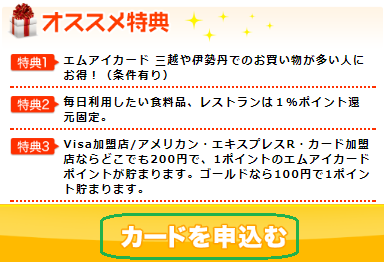 エムアイカード発行&1,000円利用で10,000円!ポイントインカム経由