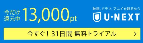ポイントインカム経由でU-Nextに申し込んで1650円貰える.png