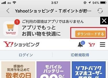 ポイントサイト経由でYahoo!ショッピングアプリ0824.jpg