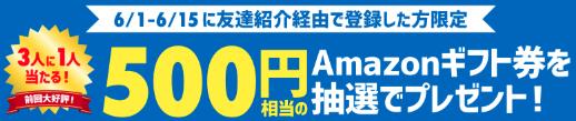 ポイントタウンに新規入会でAmazonギフト券500円が3人に1人当たるキャンペーン開催中
