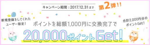 ポイントタウン新規入会キャンペーン!初回交換で1,000円(20,000P)で合計2000円ゲットしよう