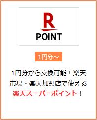 ポイントタウンは楽天スーパーポイントに1円から交換できる.png