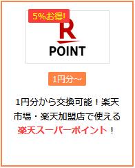 ポイントタウンは楽天スーパーポイントに1円から換金可能.png