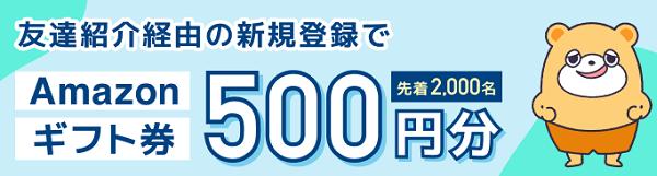 ポイントタウン入会でAmazonギフト券500円が貰える。先着2000名様.png