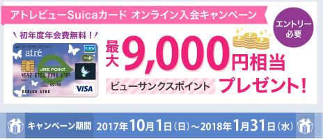 アトレビューSuicaカード発行で3,640円・電話連絡なしの簡単発行・15日でポイント付与!ポイントタウン経由