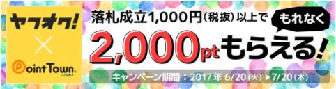 ヤフオク!落札・合計1,000円以上落札で2,000P・ポイントタウン経由