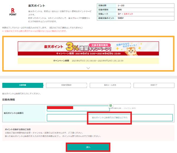モッピー、楽天スーパーポイント3%増量キャンペーン.手数料無料1.png