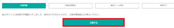 モッピー、楽天スーパーポイント3%増量キャンペーン.手数料無料3.png