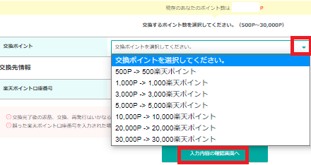 モッピー、楽天スーパーポイント3%増量キャンペーン.手数料無料5.png