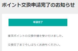 モッピー、楽天スーパーポイント3%増量キャンペーン.手数料無料9.png