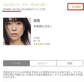 コンプリート・マイ・プレオーダーって何?iTunesで宇多田ヒカル「初恋」半額でゲット・モッピー経由でお得に購入