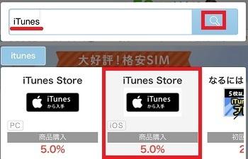 モッピー経由でiTunesStoreで購入3.jpg