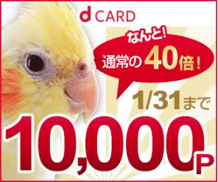 大至急!dカード発行で1万円貰える!1月31日限定!ライフメディア経由が最高還元