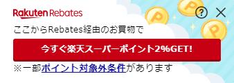 リーベイツ経由.png