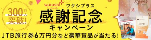 ワタシプラス(watashi+)でお得にお買い物する方法・ポイントインカム経由