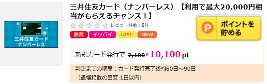 三井住友カードナンバーレスをハピタス経由でお得に発行する方法.png
