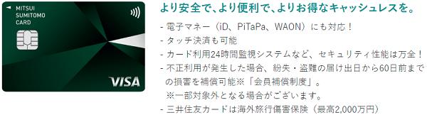 【至急数量限定】三井住友カードナンバーレス、ハピタス経由で最高還元11,000ポイント