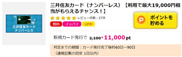 三井住友カードナンバーレスをハピタス経由でお得に発行する方法2.png