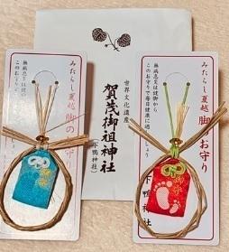 下鴨神社のお守り.jpg