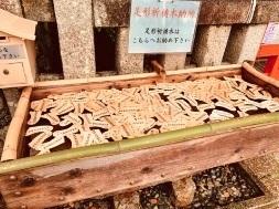 下鴨神社の足形祈祷木納所.jpg