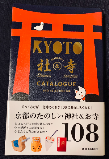 京都の社寺オススメガイドブック.png
