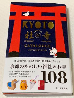 京都の神社とお寺のガイドブックオススメ.png