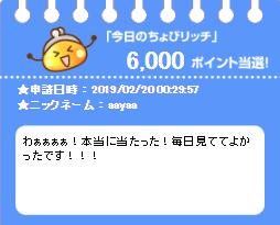 今日のちょびリッチ201902201.png