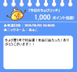 今日のちょびリッチ20190503.png