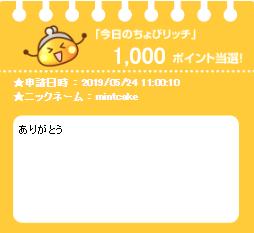 【祝】今日のちょびリッチ当選、20人目mintcakeさん!