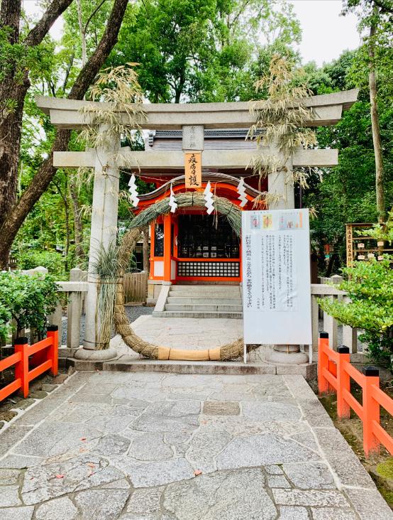 八坂神社、疫神社の茅の輪くぐり20200626.png