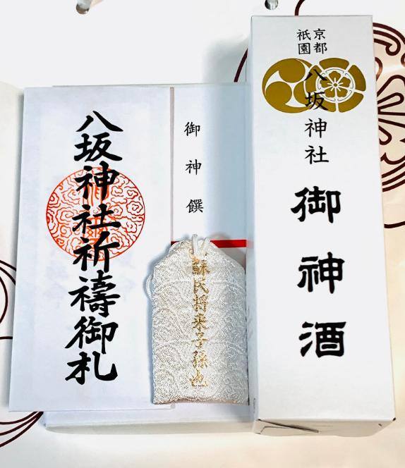 八坂神社ご祈祷と疫神社の期間限定「茅の輪守・御朱印」