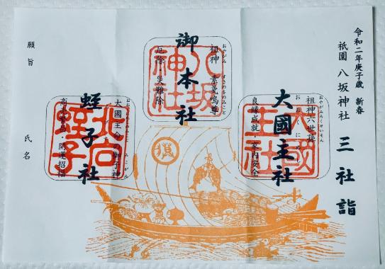 八坂神社の三社詣の御朱印.png
