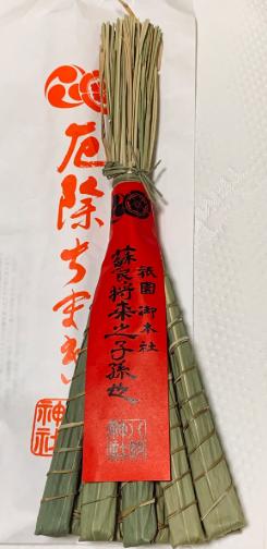 八坂神社の厄除ちまき.png
