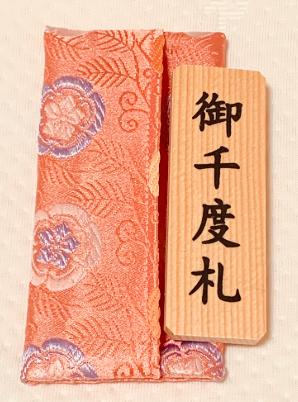 八坂神社の御千度札20200626.png