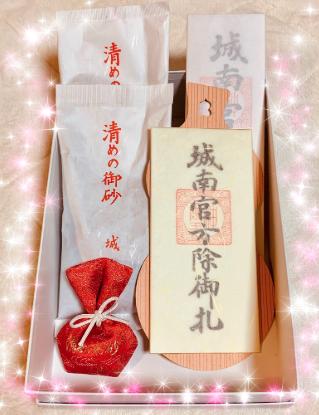 城南宮のお砂、神札2019.png