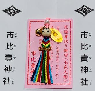 壱比賣神社の厄除身代り御守、七色人形.png
