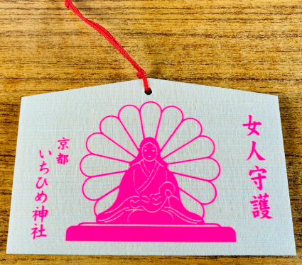 壱比賣神社の絵馬.png