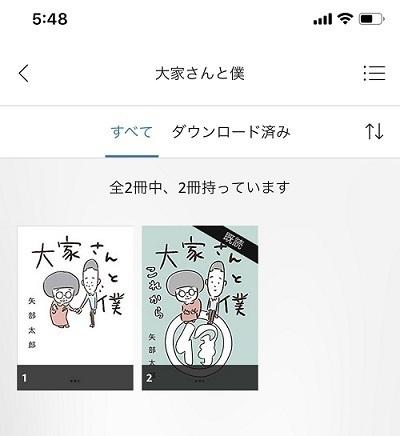 大家さんと僕のKindle本.jpg