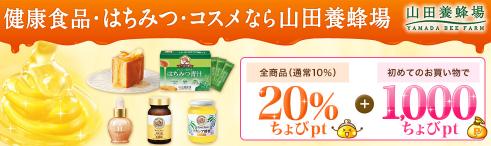 山田養蜂場をポイントサイト経由で、お得に購入する方法・ちょびリッチ