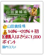 山田養蜂場ちょびリッチ1.png