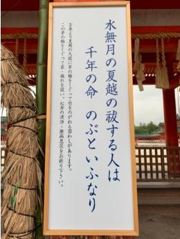 平安神宮夏越しの大祓20190628.png